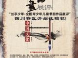 兰亭·全国青少年儿童书画大赛四川赛区开始启动招募