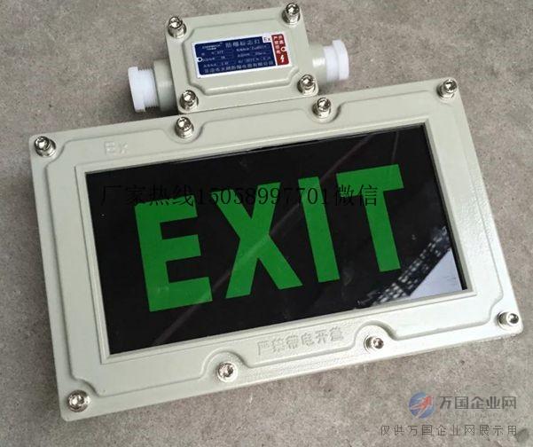 led指示照明灯 bayd81安全出口疏散应急灯现货