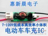 高性价比电动车指纹锁7-120V供电IC降压稳压H6203