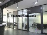 天津市写字楼 办公室装修设计玻璃隔断,生产安装