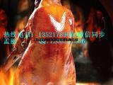 北京果木炭火片皮烤鸭加盟总部