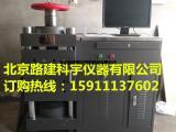 混凝土压力机|混凝土压力试验机|试块压力机