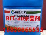 BIT-20杀菌剂 苯丙异噻唑啉酮厂家