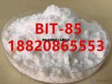 苯丙异噻唑啉酮 BIT杀菌防腐剂
