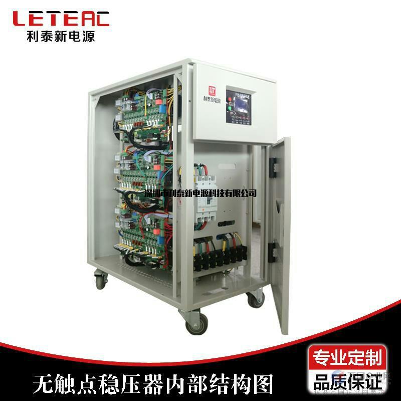 厂家直销380v三相稳压器60kva高精度无触点交流稳压