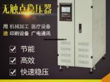 厂家直销380V三相稳压器80KVA大功率高精度交流稳压电源
