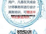 天成会计师事务所携手山外人家代账培训送水活动火热进行中