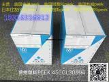 PEEK英国威格斯450GL15玻纤15%注塑级挤压级