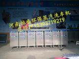 高压蒸汽洗车机