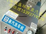 厂家直销高压蒸汽洗车机