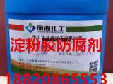 淀粉胶防腐剂 淀粉胶防霉剂