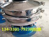 供应圆形振动筛 PVC粉体振动筛 不锈钢筛粉机