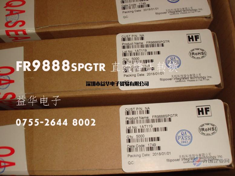产品型号:FR9888SPGTR、 器件品牌:FITIPOW、 封装形式:SOP-8、 包装规格:2500pcs/盘装、5000pcs/盒装、 产品功能:步降压DC转换23V,3A,340K 库存数量:25000、 生产年份:18+、 只有原装,只做原装