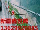供应新疆钢丝绳索护栏规格 钢索护栏 厂家出售价格优惠