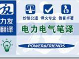 电力电气笔译-上海翻译公司-上海力友翻译公司