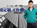 南京工作服定做厂家 服装定做加工 南京时装定做加工