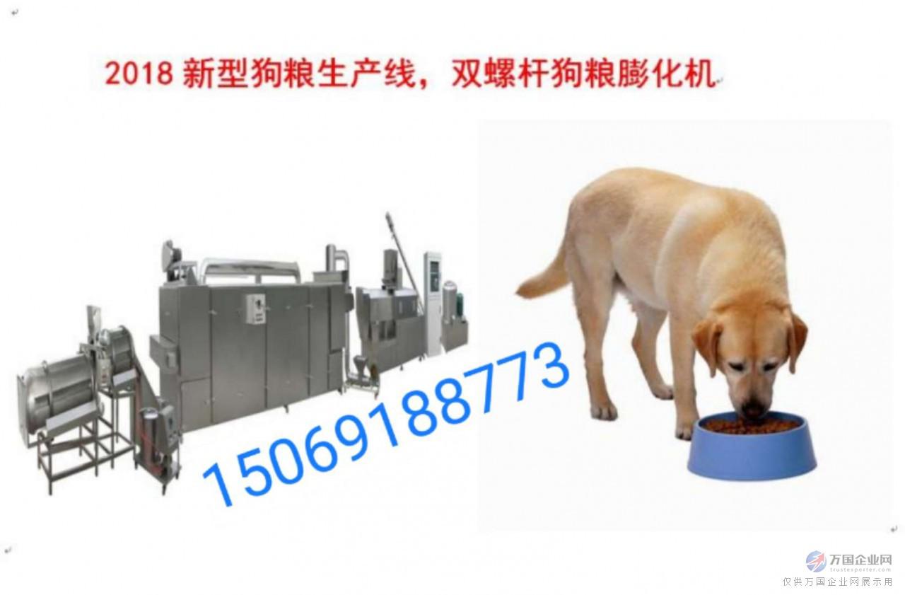 狗粮生产线15069188773