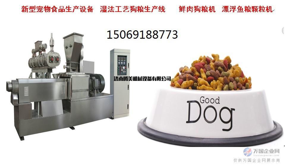 大型狗粮生产线 天然猫粮机械  低盐猫粮设备腾美机械制造