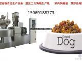 全犬通用犬粮加工设备 狗粮机械 高脂肪高蛋白狗粮设备腾美机械