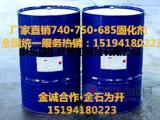 厂家直销塑胶漆固化剂 塑胶漆固化剂厂家找张总要底价