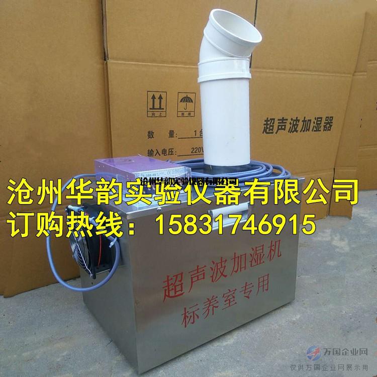 标养室加湿器|养护室加湿器|混凝土标养室专用超声波加湿器