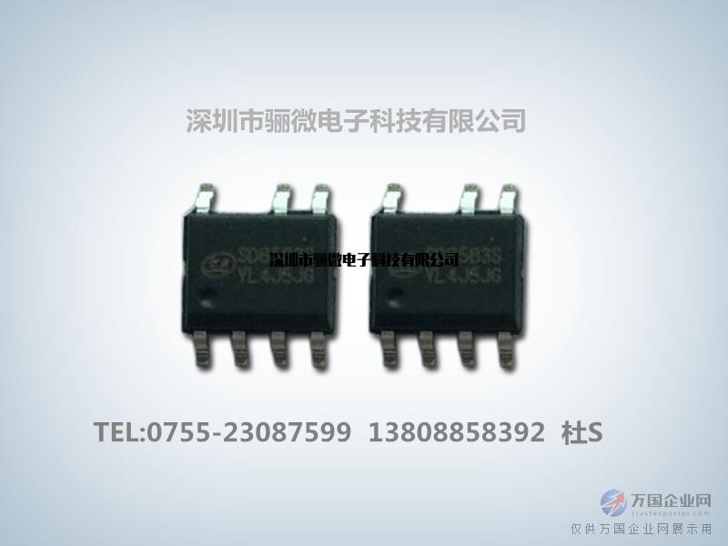 电子有源器件 03  专用集成电路 03  sd8583s旅充驱动芯片led电源