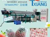 同祥塑料机械水果网套机,释迦果海绵泡沫网套机