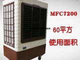 雷豹MFC7200移动环保空调 出风量7200m³/H