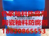 釉料防腐剂 陶瓷釉料杀菌防腐剂