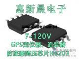 电动车指纹锁7-120V降压稳压IC方案H6203