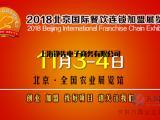 2018第35连锁加盟展会-华北第一招商加盟展会