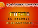 2018第五届中国国际餐饮连锁加盟展览会