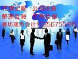 潍坊隆杰帮您注册公司为您开启安心无忧的服务!