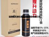墨润发动机保护剂 汽车发动机保护剂柴油汽油通用