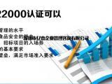 ISO22000 食品安全管理体系认证IATF16949认证