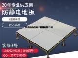 架空防静电地板|防静电活动地板厂家