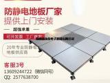 HPL防静电地板-防静电地板厂家