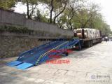 厂家直销6吨8吨10吨12吨移动式登车桥 现货咨询