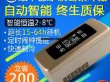 悦斯寒胰岛素冷藏盒便携迷你制冷充电式车家两用车载小冰箱