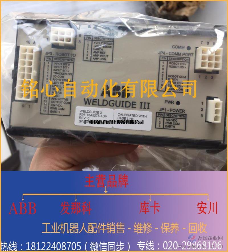 03  电工电气 03  电工电器成套设备 03  abb喷涂机器人电路板3