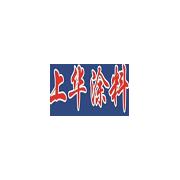 宜春市上华涂料有限公司的形象照片