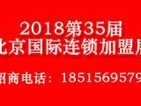聚焦2018北 京连锁加盟展会,搭建创业加盟一站式平台