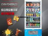 易触科技无限宝盒自动售货机厂家支持定制价格实惠