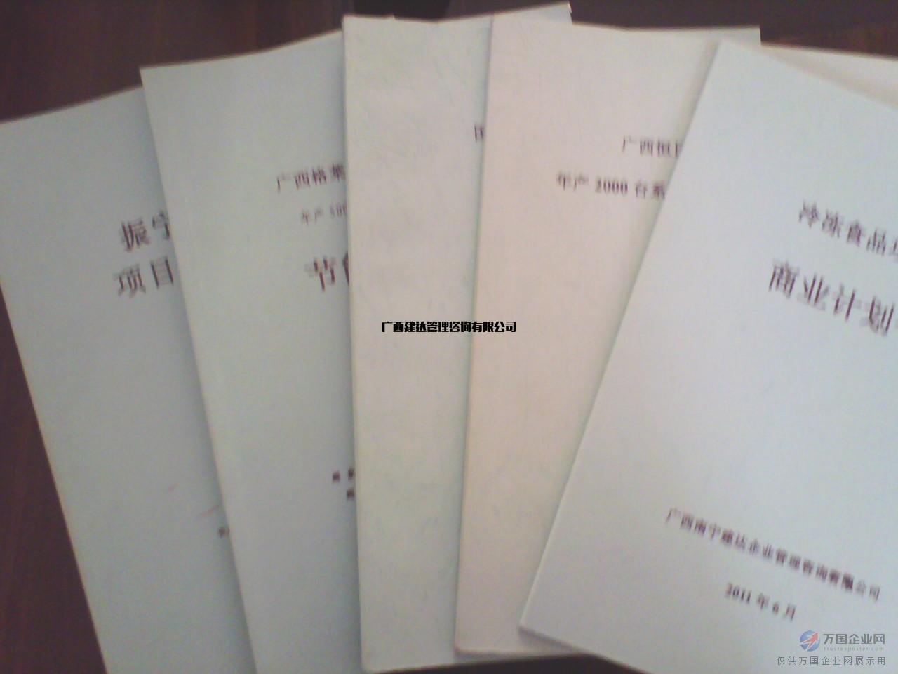 广西生态农业规划