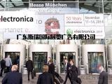 2018德国慕尼黑电子展electronica