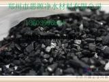 郑州椰壳果壳柱状粉状活性炭指标
