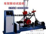 车架反复震动试验机_自行车零件测试设备厂家