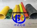 【环氧玻璃钢圆管】@环氧玻璃钢圆管规格