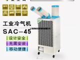 SAC-45移动冷气机 冬夏移动空调 移动式岗位降温设备