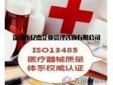 深圳Iso13485体系概述 深圳市亿杰企业管理咨询